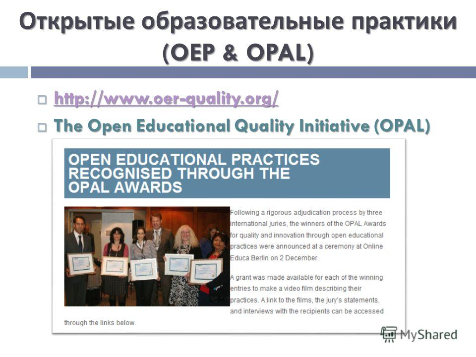 Открытые образовательные практики (OEP & OPAL) http://www.oer-quality.org/ http://www.oer-quality.org/ http://www.oer-quality.org/ The Open Educational Quality Initiative (OPAL) The Open Educational Quality Initiative (OPAL)