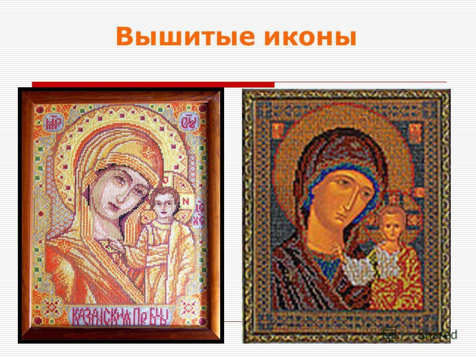 Искусные вышивальщицы создают иконы