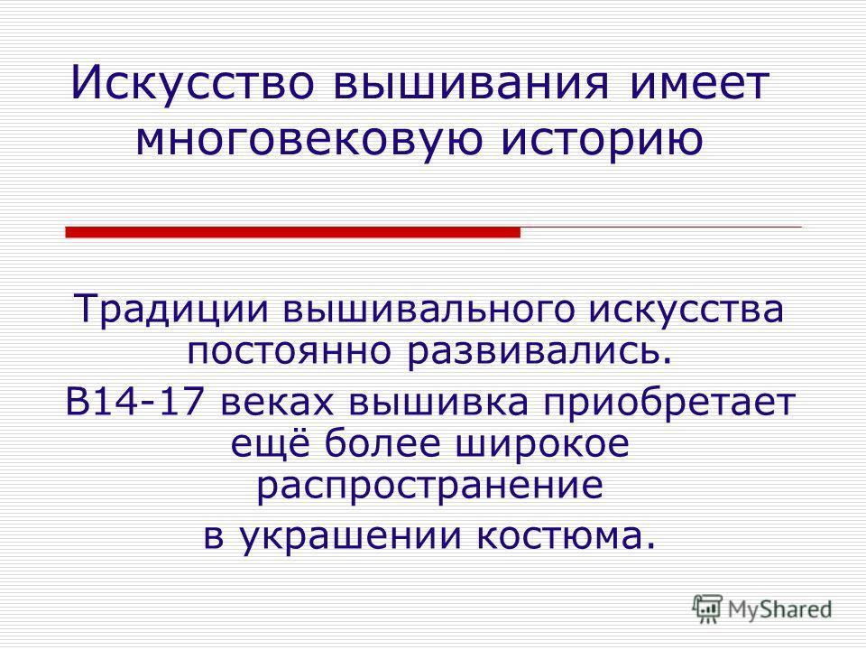 ИСКУССТВО ВЫШИВАНИЯ Сверчкова Даша ученица 5 «в» класса ГОУ СОШ 1173
