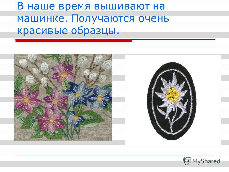 Вот один орнамент УКРАИНСКОЙ вышивки