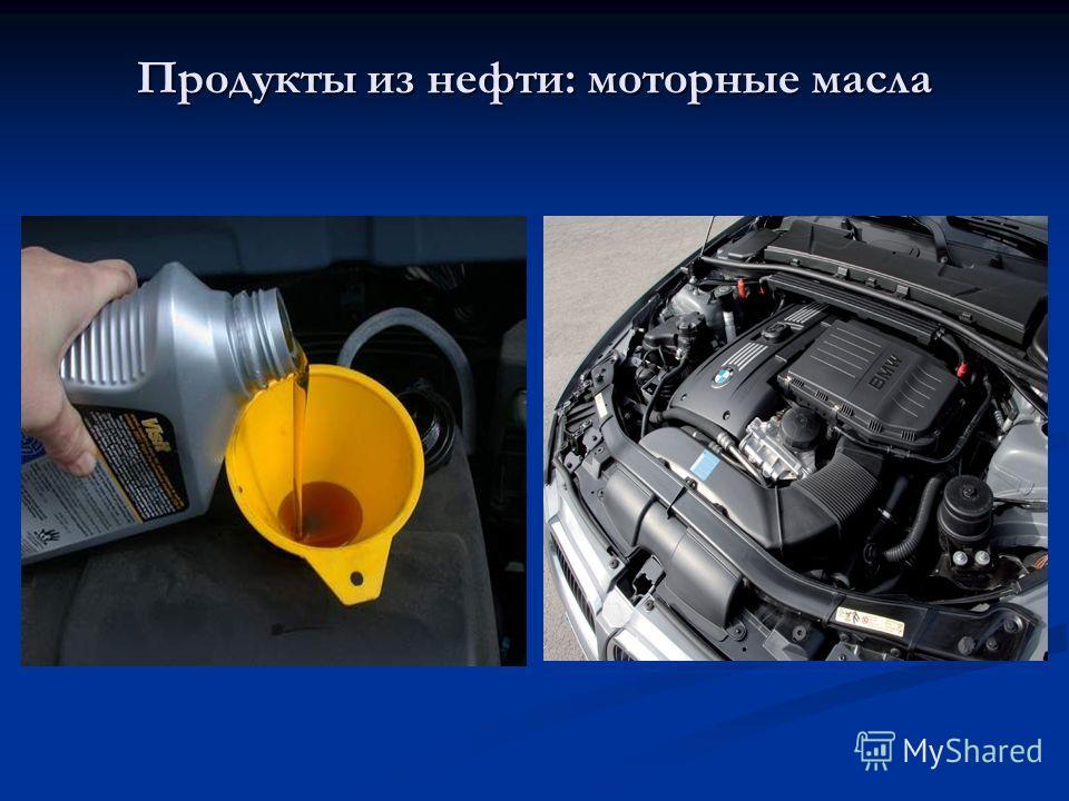 Продукты из нефти: моторные масла