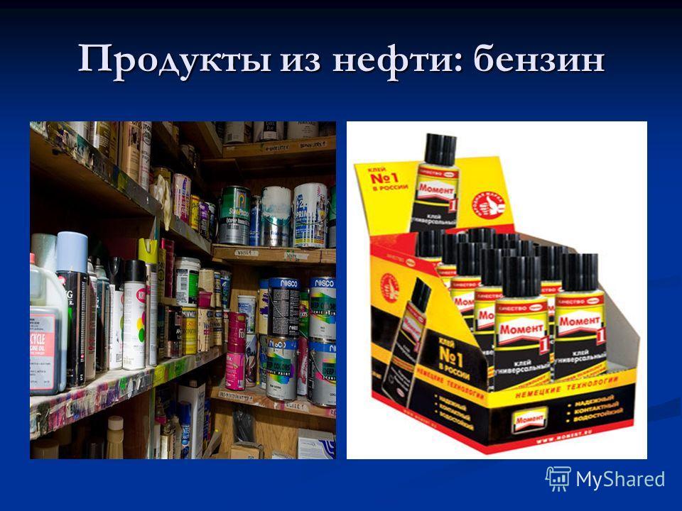 Продукты из нефти: бензин