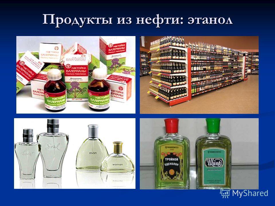 Продукты из нефти: этанол