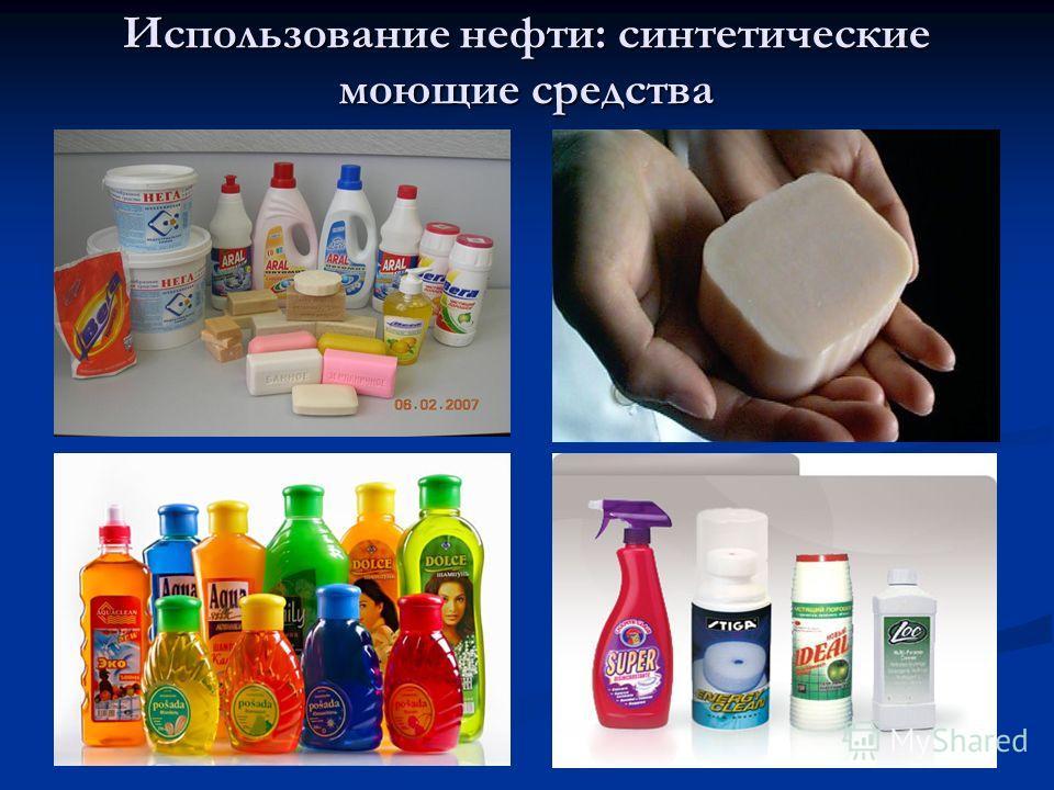 Использование нефти: синтетические моющие средства