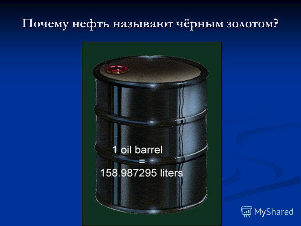 Почему нефть называют чёрным золотом?