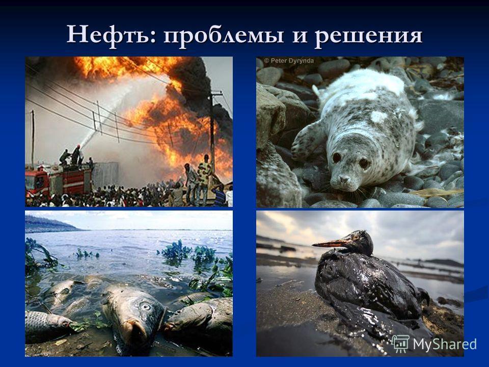 Нефть: проблемы и решения
