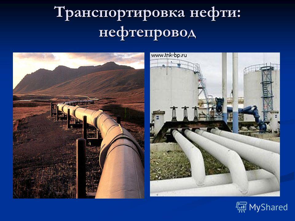 Транспортировка нефти: нефтепровод