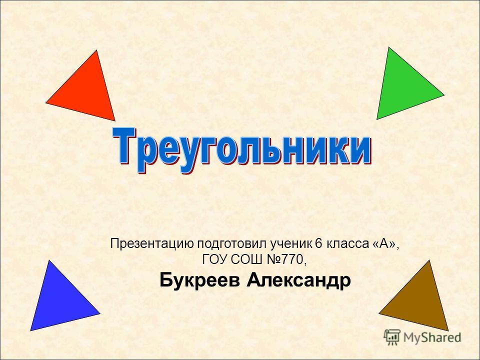 Презентацию подготовил ученик 6 класса «А», ГОУ СОШ 770, Букреев Александр