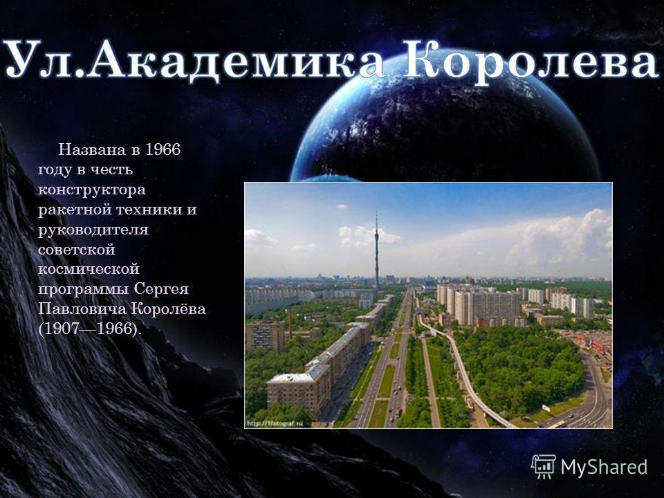 Названа в 1966 году в честь конструктора ракетной техники и руководителя советской космической программы Сергея Павловича Королёва (19071966).