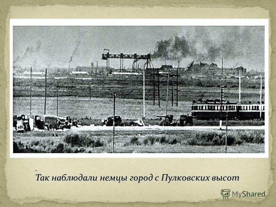 Так наблюдали немцы город с Пулковских высот