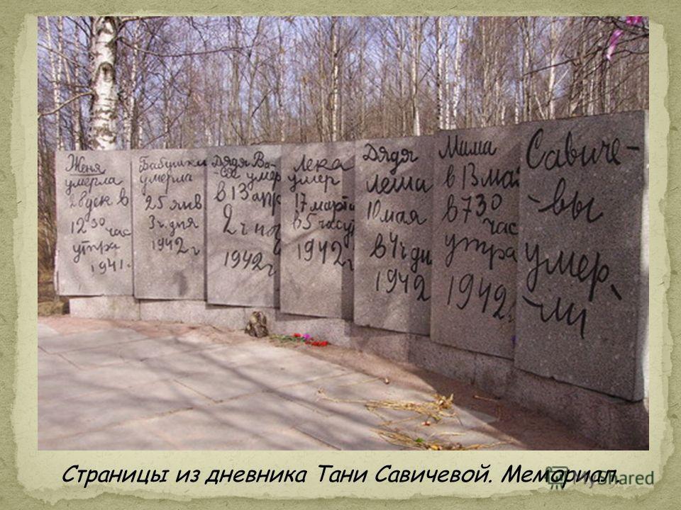 Страницы из дневника Тани Савичевой. Мемориал.