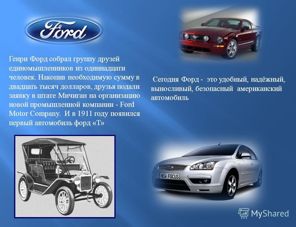 Mercedes-Benz - марка немецких автомобилей, а также название компании, специализирующейся на выпуске легковых и грузовых автомобилей, автобусов. История немецкой компании, выпускавшей автомобили Mercedes, исчисляется с 1900 года. Помимо машин, она пр