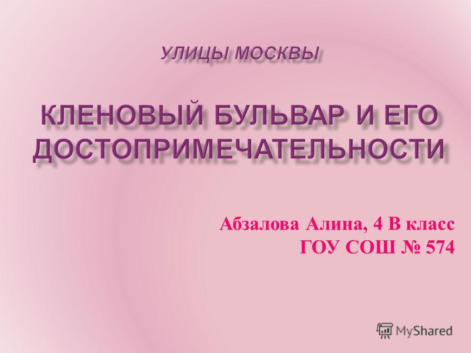 Абзалова Алина, 4 В класс ГОУ СОШ 574