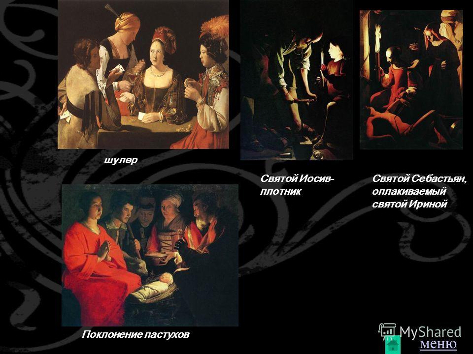 Латур, Жорж де (La Tour, Georges de) (1593– 1652), также Ла Тур, французский живописец. Творчество мастера, забытое после его кончины, было заново открыто только в 1940- е годы. Для его картин характерна геометрически строгая композиция и напряженнос