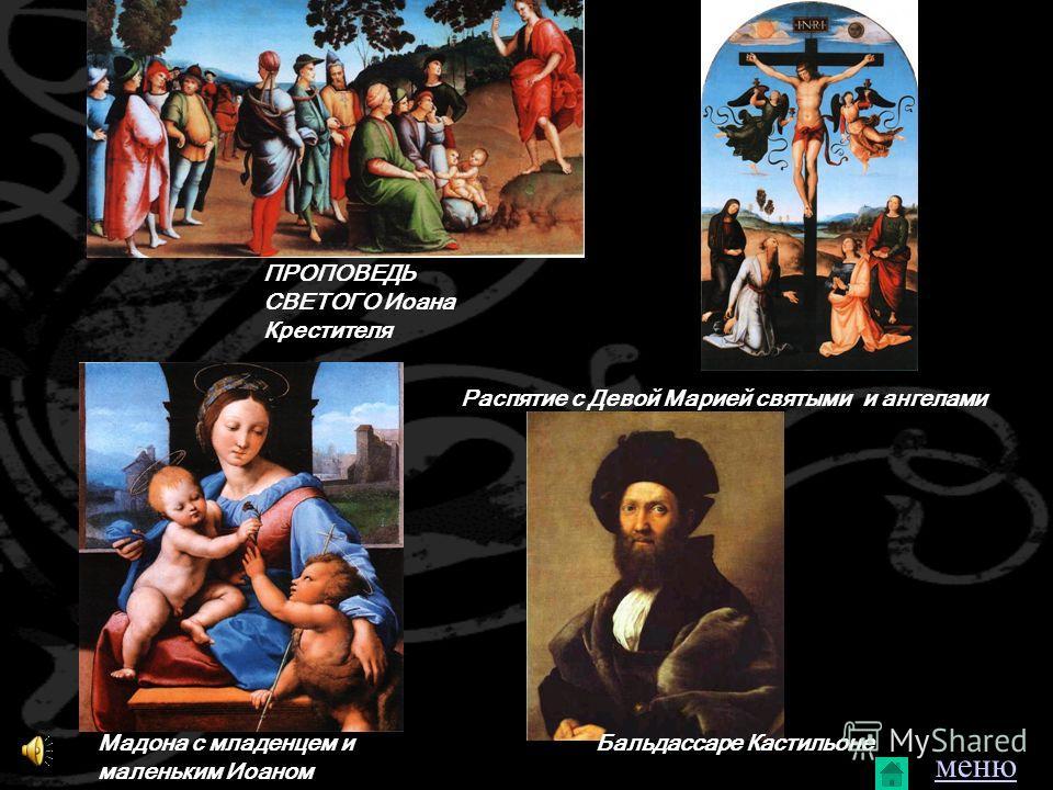 Рафаэль (Раффаэлло Санти) (Raphael (Raffaello Sanzio)) (1483-1520 гг.), итальянский живописец и архитектор. В творчестве Рафаэля с наибольшей полнотой отразились идеалы Высокого Возрождения (Ренессанс). Работал в мастерской Перуджино. С 1504 по 1508