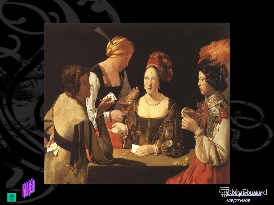 Картину написал Жорж де Латур, на темном фоне картины выделяются яркие силуэты людей, играющих в карты. Сидящий слева мужчина прячет за спиной руку с зажатым в ней тузом.