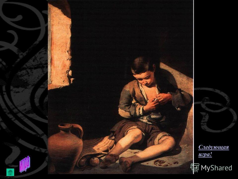 Картину написал Бартоломео Эстебан Мурильо. На первом плане художник расположил выписанный с сурбарановской материальностью натюрморт, состоящий из глиняного кувшина, соломенной сумки с яблоками и нескольких валяющихся на полу креветок.