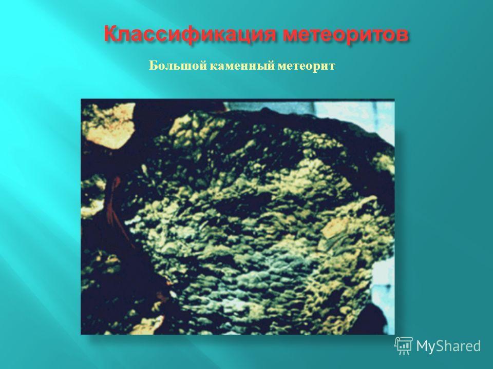 Классификация метеоритов Большой каменный метеорит