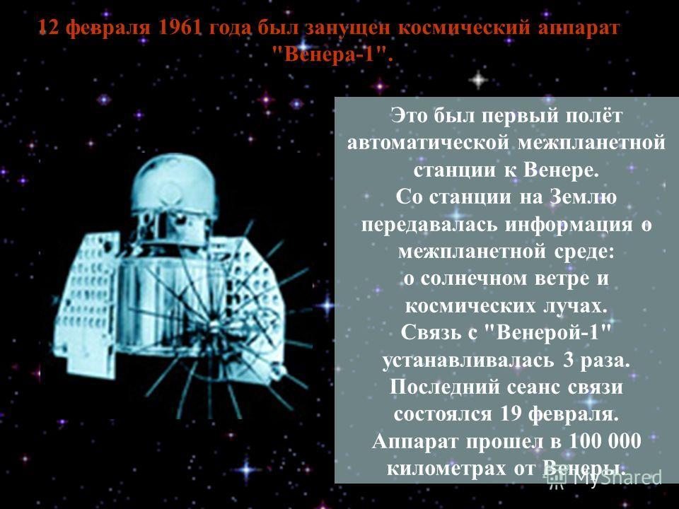 12 февраля 1961 года был запущен космический аппарат