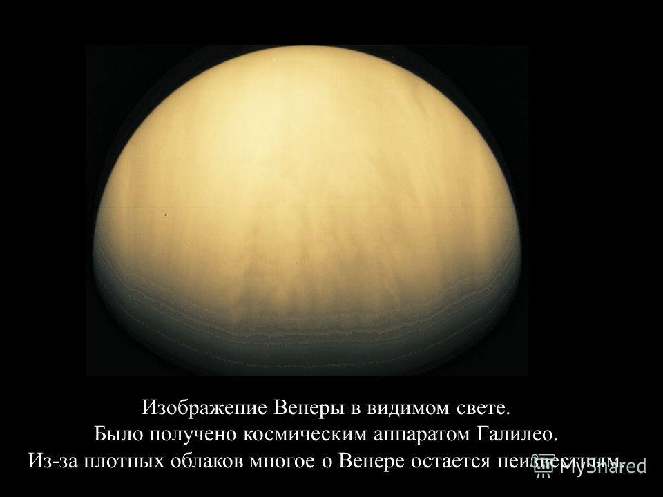 Изображение Венеры в видимом свете. Было получено космическим аппаратом Галилео. Из-за плотных облаков многое о Венере остается неизвестным.