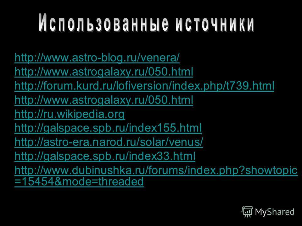 http://www.astro-blog.ru/venera/ http://www.astrogalaxy.ru/050.html http://forum.kurd.ru/lofiversion/index.php/t739.html http://www.astrogalaxy.ru/050.html http://ru.wikipedia.org http://galspace.spb.ru/index155.html http://astro-era.narod.ru/solar/v
