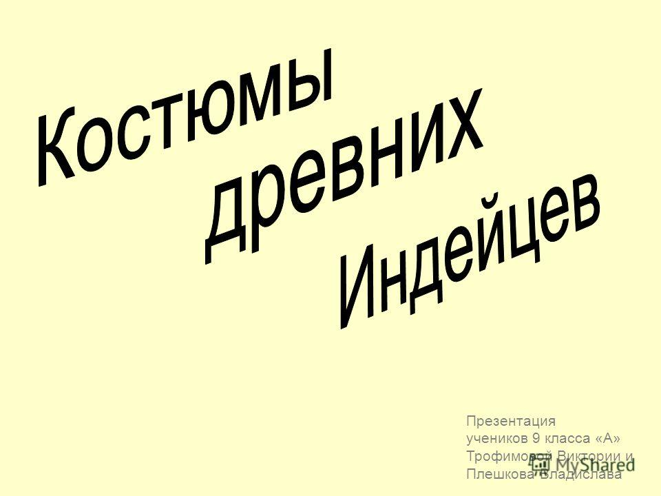 Презентация учеников 9 класса «А» Трофимовой Виктории и Плешкова Владислава