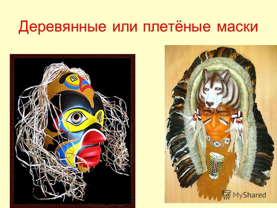 Деревянные или плетёные маски