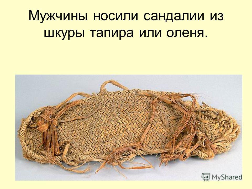 Мужчины носили сандалии из шкуры тапира или оленя.