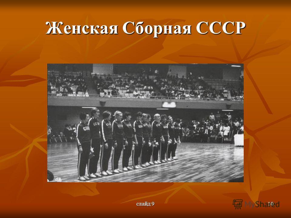слайд 910 Женская Сборная СССР