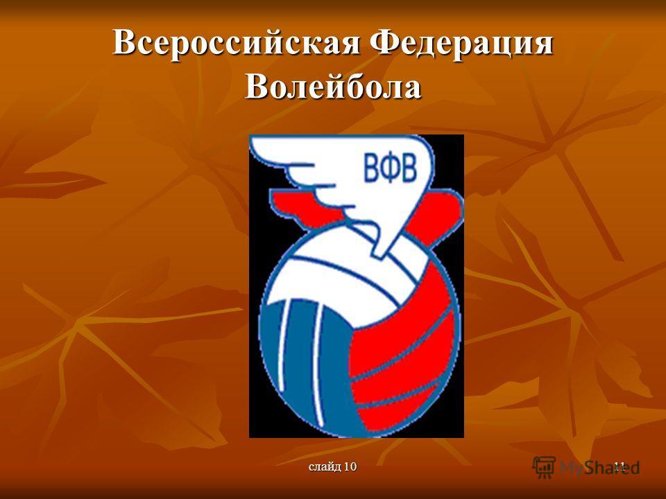 слайд 1011 Всероссийская Федерация Волейбола