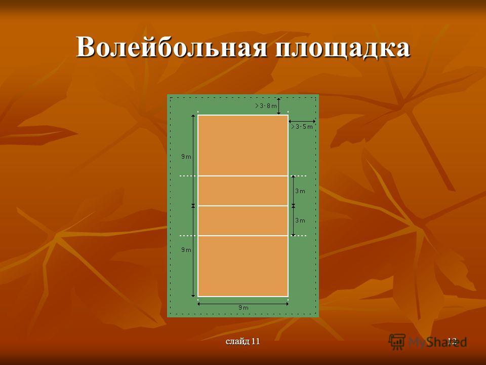 слайд 1112 Волейбольная площадка