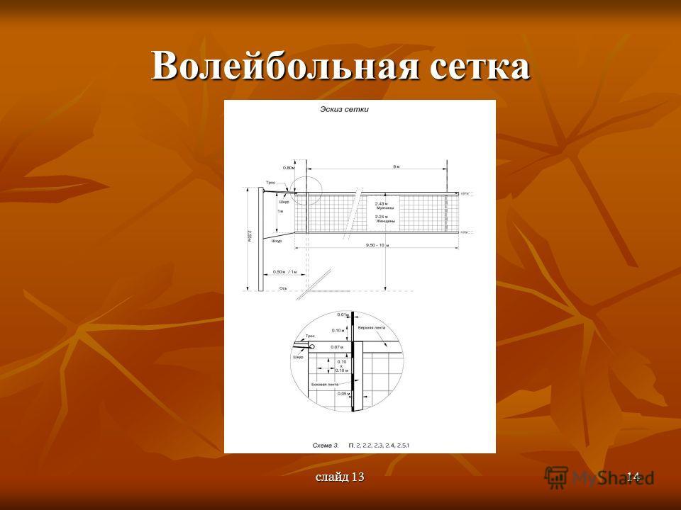 слайд 1314 Волейбольная сетка