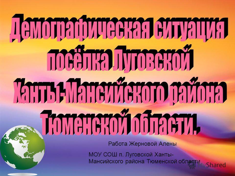 Работа Жерновой Алены МОУ СОШ п. Луговской Ханты- Мансийского района Тюменской области