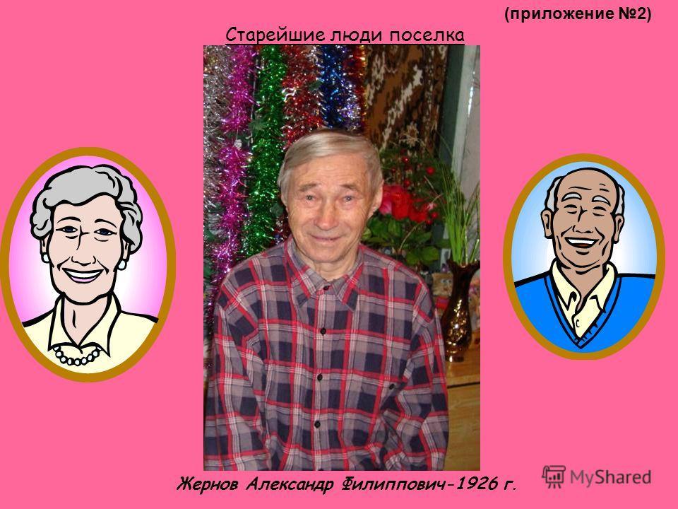 (приложение 2) Старейшие люди поселка Жернов Александр Филиппович-1926 г.