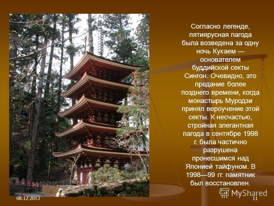 08.12.201311 Согласно легенде, пятиярусная пагода была возведена за одну ночь Кукаем основателем буддийской секты Сингон. Очевидно, это предание более позднего времени, когда монастырь Муродзи принял вероучение этой секты. К несчастью, стройная элега