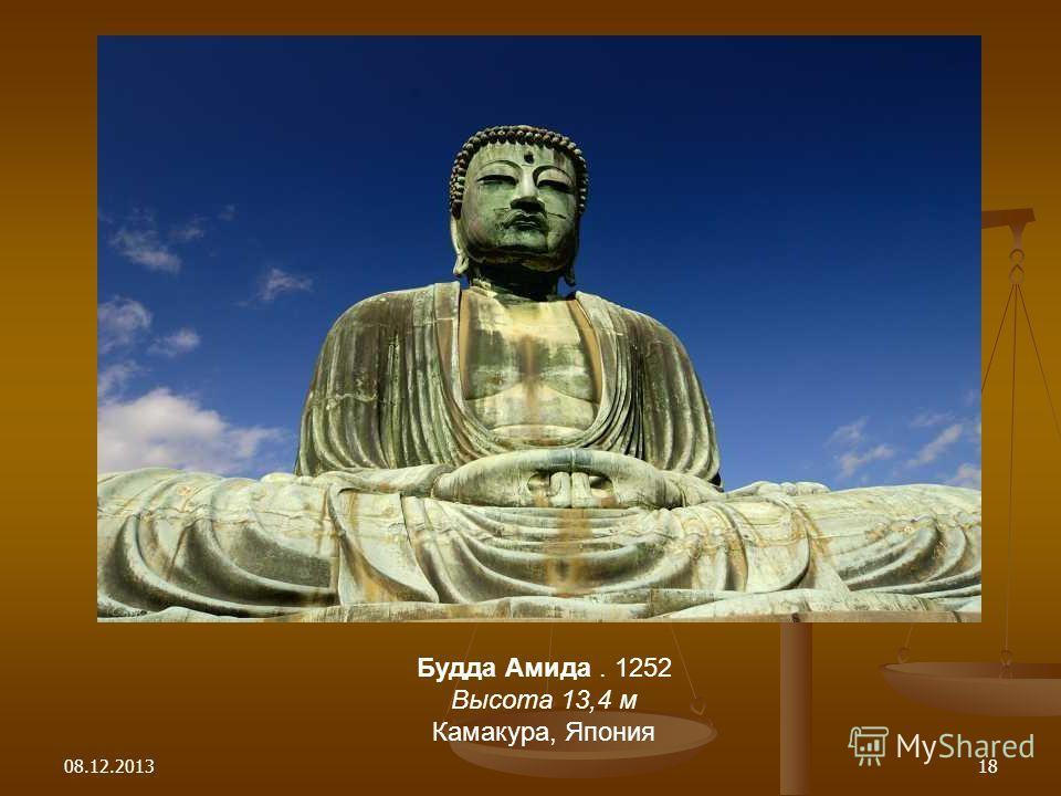 08.12.201318 Будда Амида. 1252 Высота 13,4 м Камакура, Япония