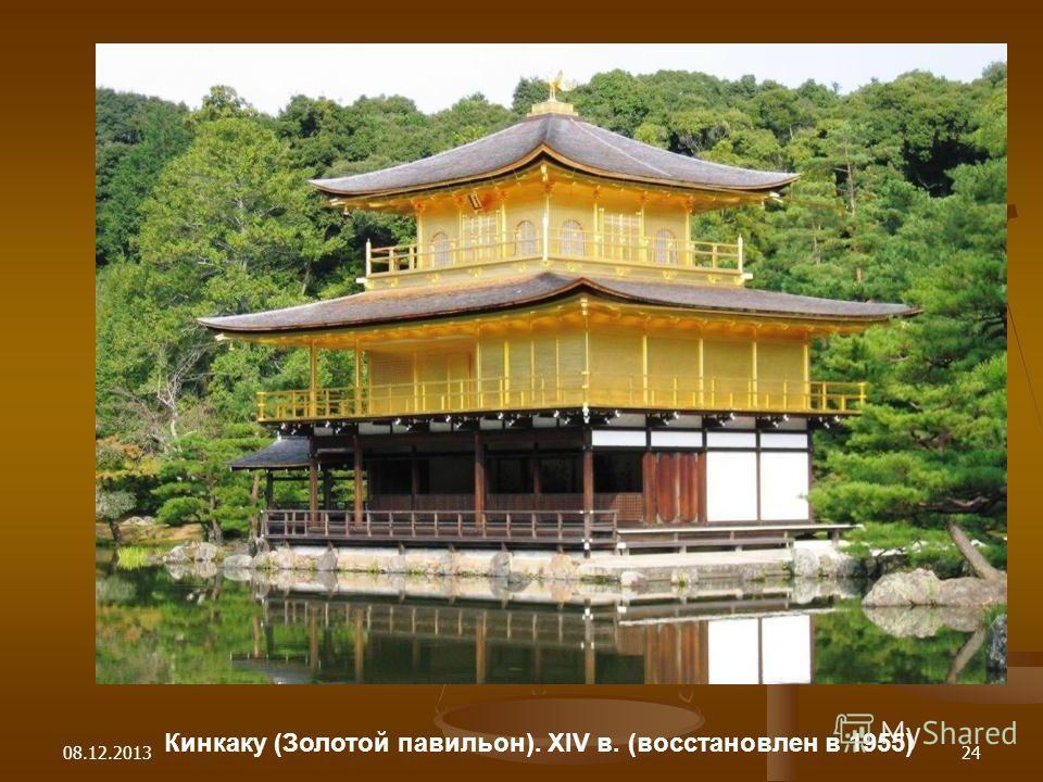 08.12.201324 Кинкаку (Золотой павильон). XIV в. (восстановлен в 1955)
