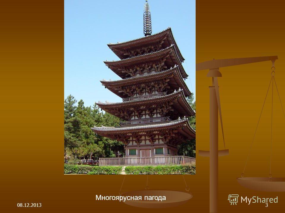 08.12.20133 Многоярусная пагода
