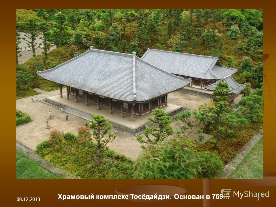 08.12.20137 Храмовый комплекс Тосёдайдзи. Основан в 759
