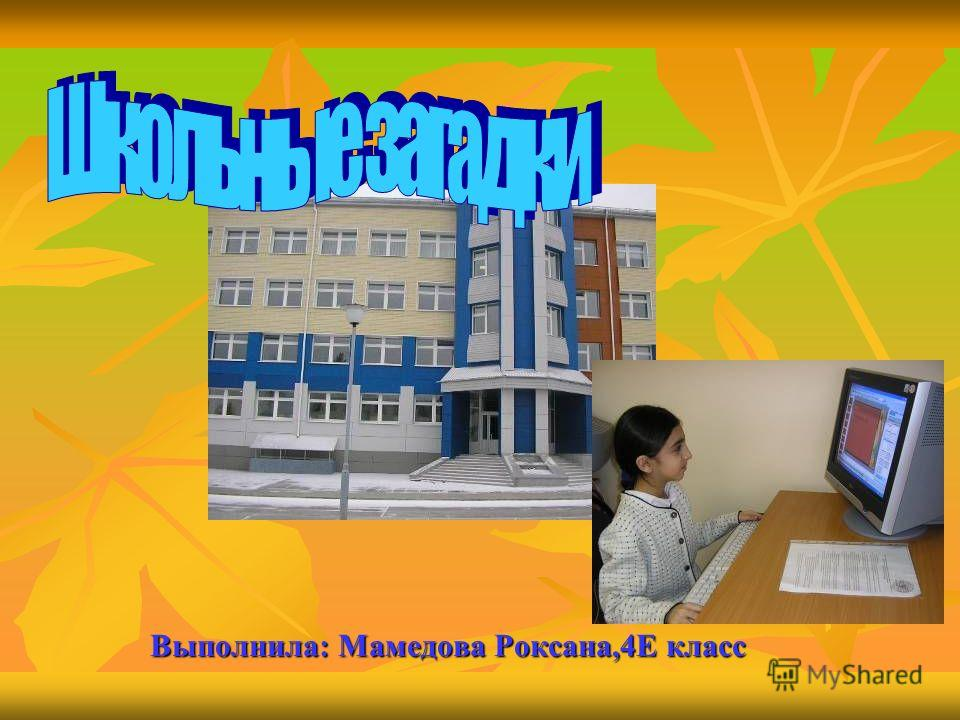 Выполнила: Мамедова Роксана,4Е класс
