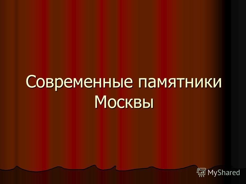 Современные памятники Москвы