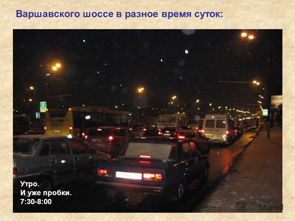 Варшавского шоссе в разное время суток: Утро. И уже пробки. 7:30-8:00