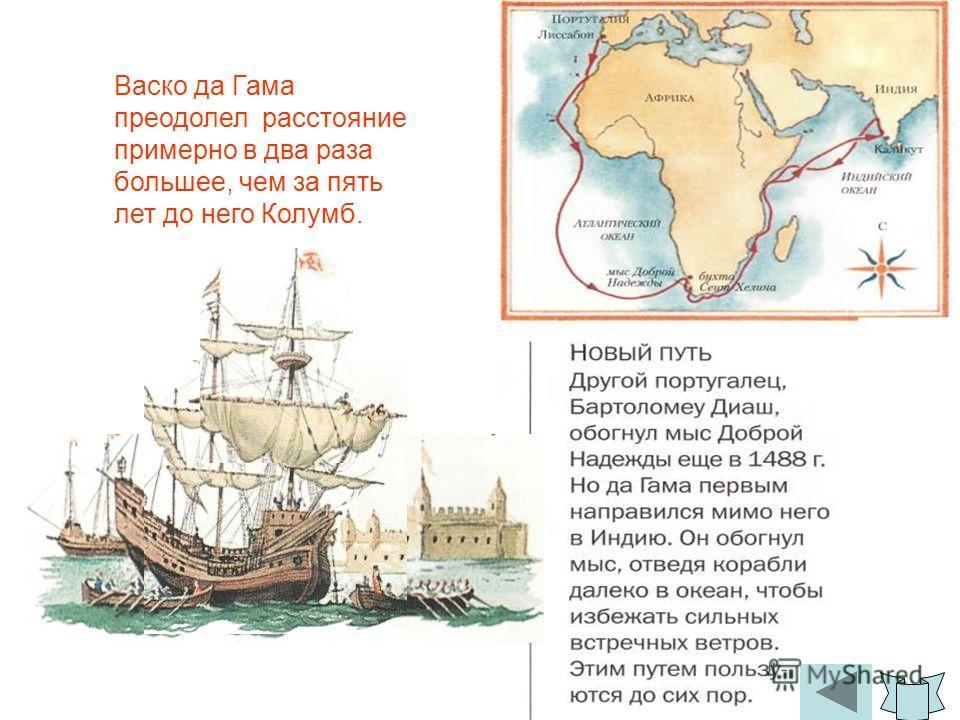 Васко да Гама преодолел расстояние примерно в два раза большее, чем за пять лет до него Колумб.