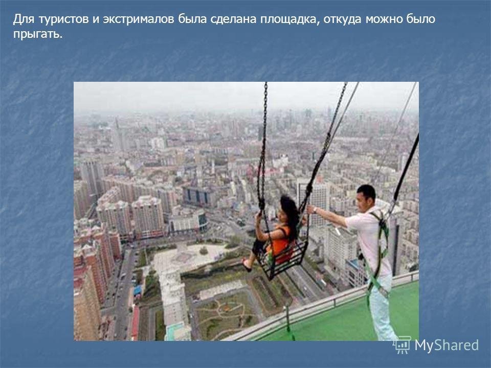 Для туристов и экстрималов была сделана площадка, откуда можно было прыгать.