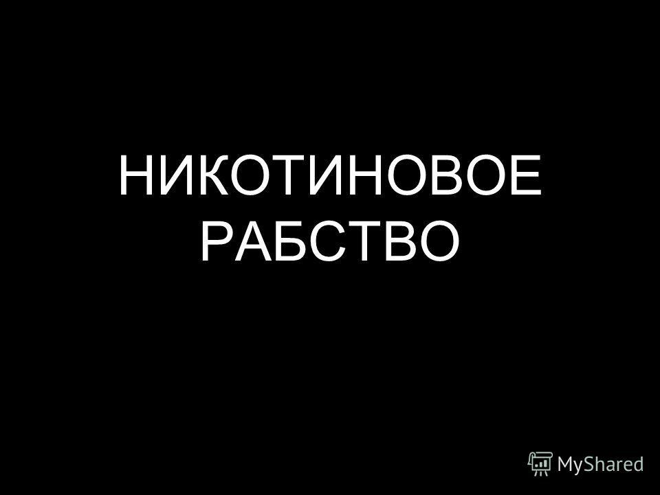 НИКОТИНОВОЕ РАБСТВО