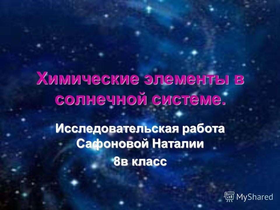 Химические элементы в солнечной системе. Исследовательская работа Сафоновой Наталии 8в класс