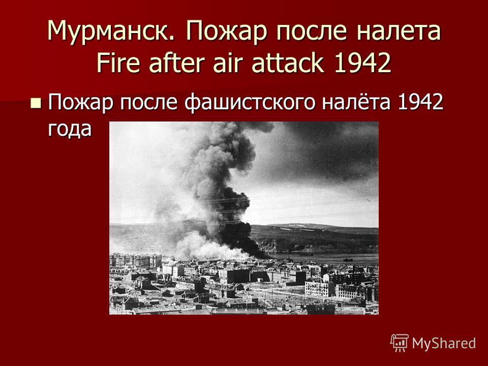 Мурманск. Пожар после налета Fire after air attack 1942 Пожар после фашистского налёта 1942 года