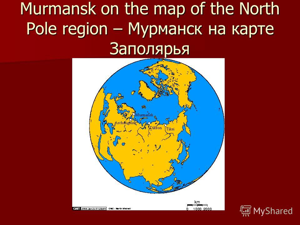 Murmansk on the map of the North Pole region – Мурманск на карте Заполярья
