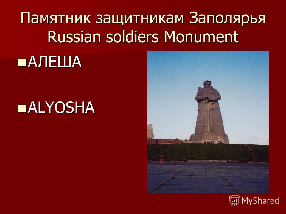 Памятник защитникам Заполярья Russian soldiers Monument АЛЕША ALYOSHA
