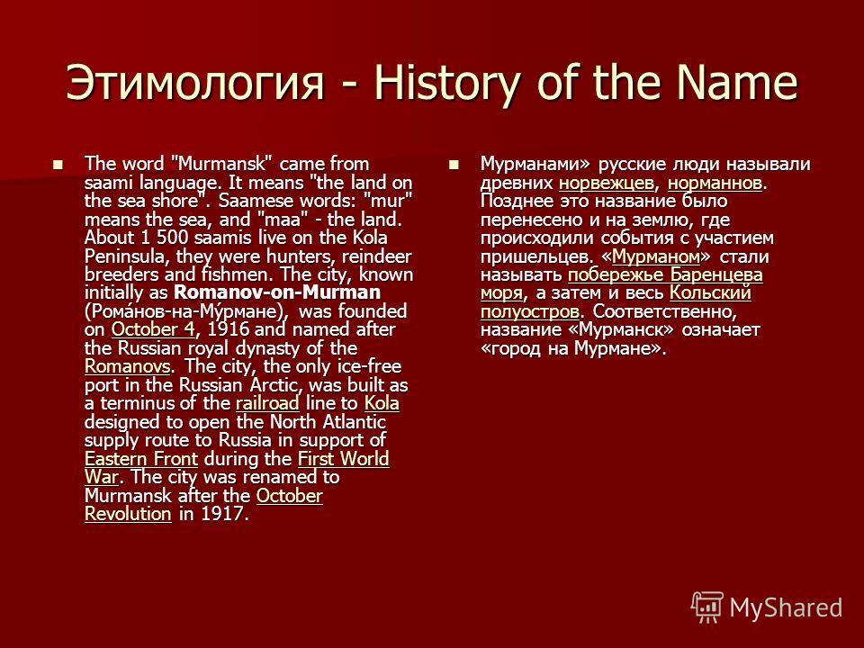 Этимология - History of the Name The word